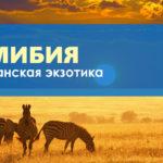 Намибия - страна для любителей первозданной природы